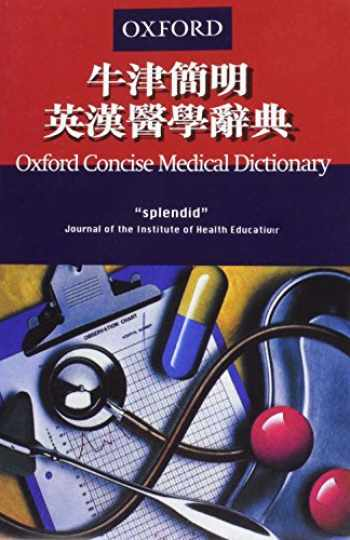 9780195932379-0195932374-Concise English Chinese Medical Dictionary