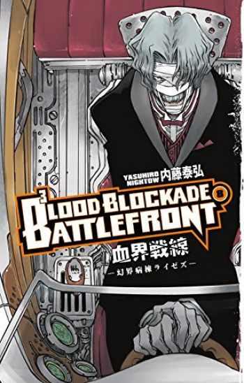 9781616555832-1616555831-Blood Blockade Battlefront Volume 8