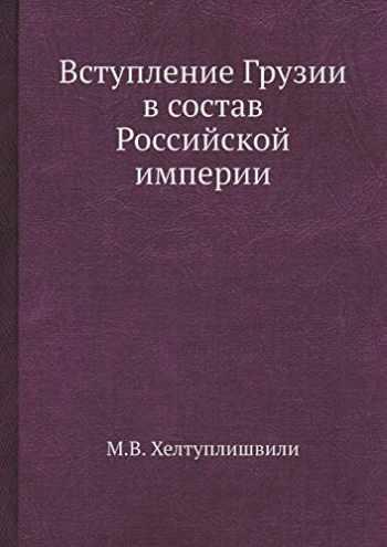 9785518072657-5518072651-Вступление Грузии в состав Российской империи (Russian Edition)