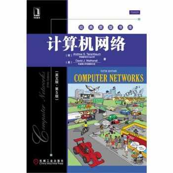 9787111359258-7111359259-Computer Networks.Fifth Edition