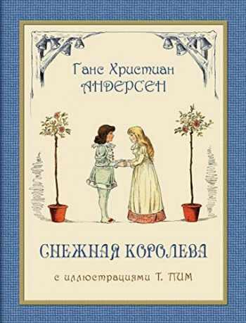 9781909115606-1909115606-Snezhnaya Koroleva - Снежная королева (Russian Edition)