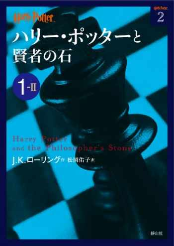 9784863891616-486389161X-Harry Potter and the Philosopher's Stone 1-2 (Compact Paperback Edition) [In Japanese]