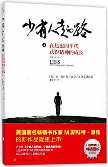 9787515819747-751581974X-The Road Less Traveled and Beyond (Chinese Edition)