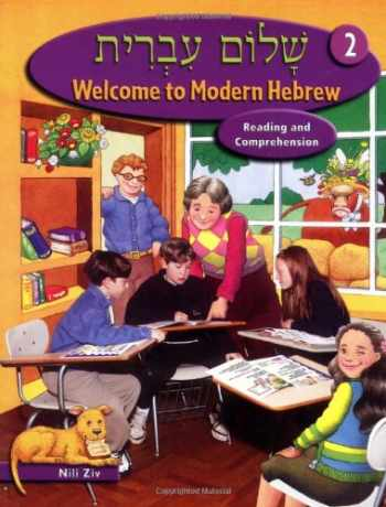 9780874411638-0874411637-Shalom Ivrit 2: Welcome to Modern Hebrew