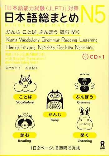 9784866390765-486639076X-Nihongo So-matome: Essential Practice for the Japanese Language Proficiency Test (JLPT) Level N5 Kanji, Vocabulary, Grammar, Reading Comprehension, Listening Comprehension