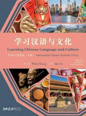 9789882370616-9882370616-Learning Chinese Language and Culture: Intermediate Chinese Textbook, Volume 2
