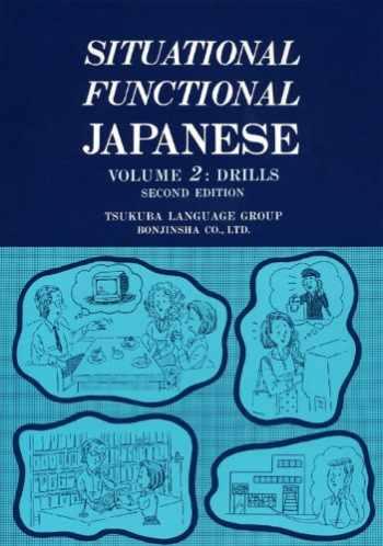9784893582553-4893582550-Situational Functional Japanese Volume 2: Drills [Tsukuba Language Group] (English and Japanese Edition)