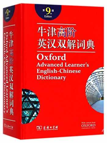 9787100158602-7100158605-Oxford advanced learner's English-Chinese dictionary 9th edition