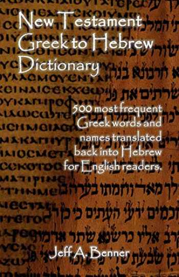 9781602647497-1602647496-New Testament Greek To Hebrew Dictionary - 500 Greek Words and Names Retranslated Back into Hebrew for English Readers
