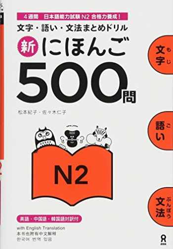9784872179422-4872179420-500 Practice Questions for the Japanese Language Proficiency Test (JLPT) Level N2: New Edition