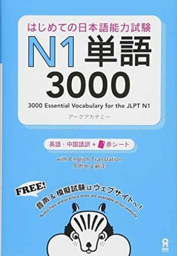 9784872179859-4872179854-3000 Japanese Vocabulary Words for the JLPT Level 1 (Trilingue Japonais- Anglais- Chinois)