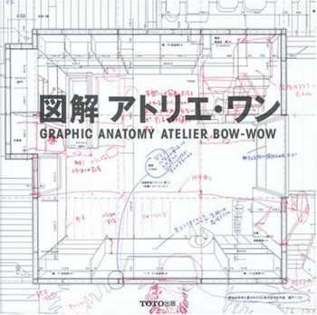 9784887062788-4887062788-Graphic Anatomy - Atelier Bow Wow