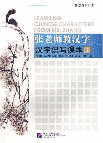 9787561912942-7561912943-Learning Chinese Characters from Ms. Zhang: Part 1 (English and Chinese Edition)