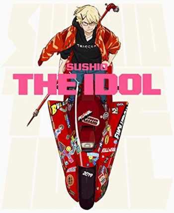 9784756250612-4756250610-Sushio The Idol