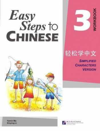 9787561918906-7561918909-Easy Steps to Chinese3 (Workbook) (Simpilified Chinese)