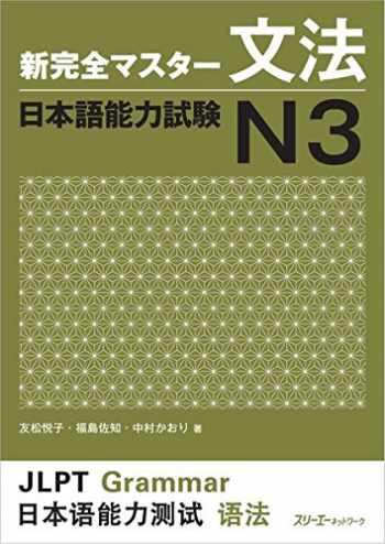 9784883196104-4883196100-New Kanzen Master Grammar Japanese Language Proficiency Test N3 (New Complete Master N3 Grammar)