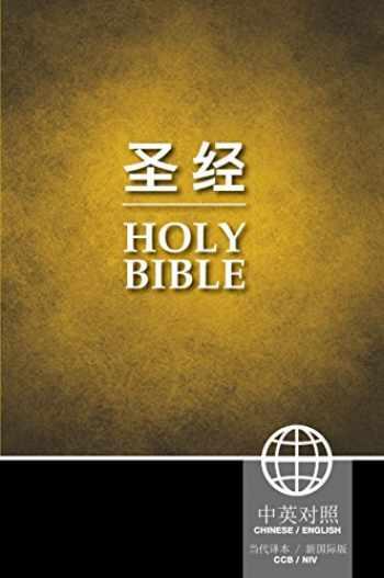 9781623370770-1623370779-CCB (Simplified Script), NIV, Chinese/English Bilingual Bible, Paperback, Yellow/Black (Chinese Edition)