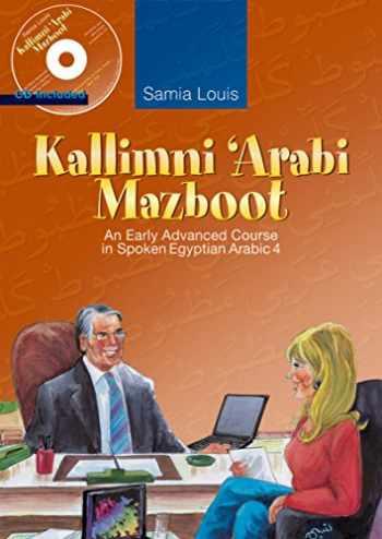 9789774162237-9774162234-Kallimni 'Arabi Mazboot: An Early Advanced Course in Spoken Egyptian Arabic 4 (Arabic Edition)