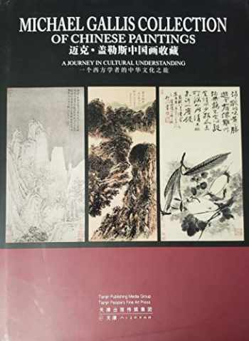 9787530592007-7530592009-Michael Gallis Collection of Chinese Paintings: A Journey in Cultural Understanding (bilingual. english/chinese)