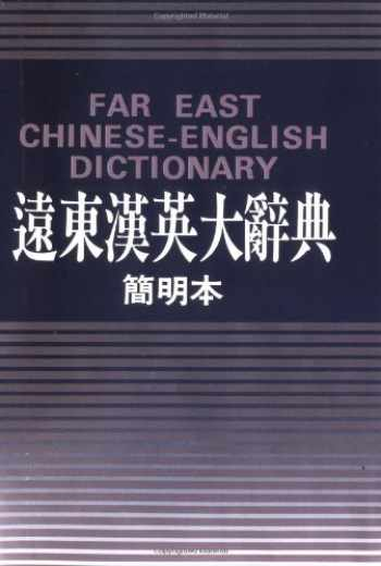 9789576122309-9576122309-Far East Chinese-English Dictionary