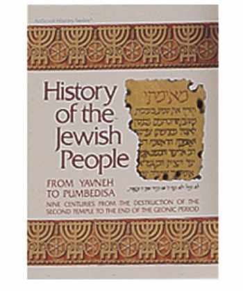 9780899064994-089906499X-History of the Jewish People: From Yavneh to Pumbedisa : 9 Centuries from the Destruction of the Second Temple to the End of the Geonic Period ([Historyah]) ([Hist oryah]) ([Hisṭoryah])