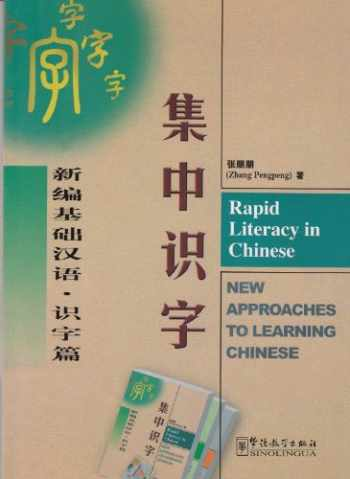 9787800526954-780052695X-Rapid Literacy in Chinese (English and Chinese Edition)