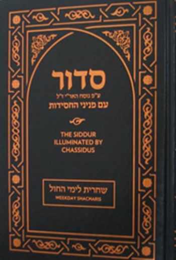 9780826606297-0826606296-Siddur Illuminated by Chassidus - Weekday Shacharis 7 X 10