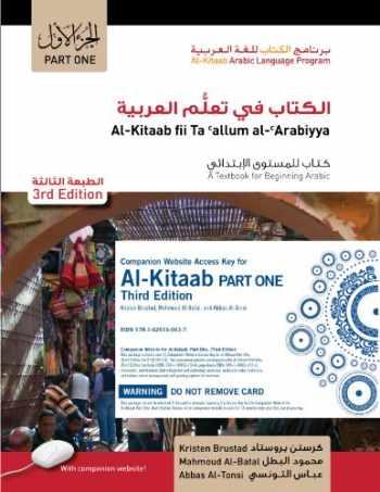 9781626161245-1626161240-Al-Kitaab Part One, Third Edition Bundle: Book + DVD + Website Access Card (Al-Kitaab Arabic Language Program) (Arabic Edition)