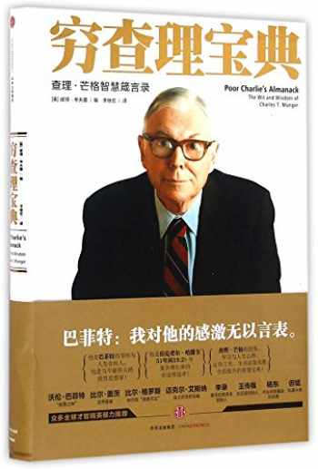 9787508663326-7508663322-Poor Charlie's Almanack (The Wit and Wisdom of Charles T. Munger) (Chinese Edition)
