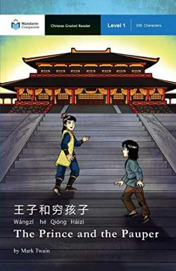 9781941875223-194187522X-The Prince and the Pauper: Mandarin Companion Graded Readers Level 1, Simplified Character Edition (Chinese Edition)