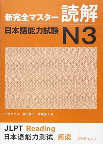 9784883196715-4883196712-Shin Kanzen Master N3 Reading Dokkai Jlpt Japan Language Proficiency Test