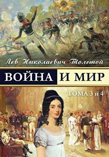 9781909115040-1909115045-War and Peace - Война и мир (в 4-x тoмax, тoмa 3 и 4) (Russian Edition)
