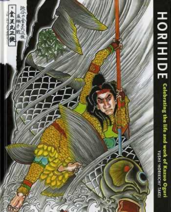 9789491394089-9491394088-Horihide: Celebrating the Life & Work of Kazuo Oguri (Japanese and English Edition)