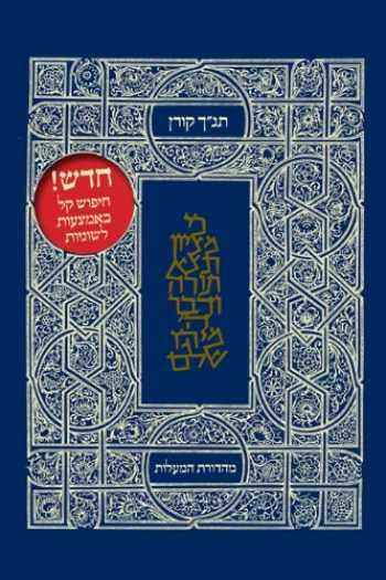 9789653011816-9653011812-Koren Tanakh HaMa'alot (Hebrew Edition)
