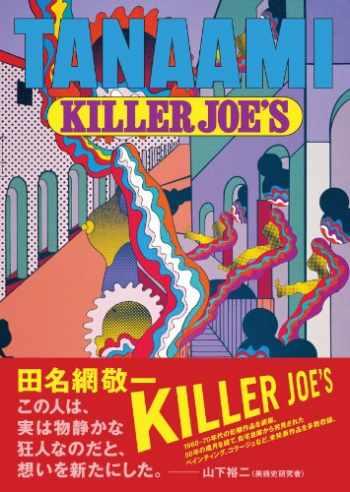 9783863353568-3863353560-Keiichi Tanaami: Killer Joe's Early Times 1965-73: Catalogue Raisonné