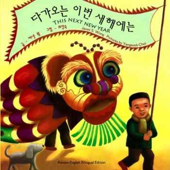 9781937057237-1937057232-This Next New Year: (Korean-English Bilingual Edition) (Korean Edition)