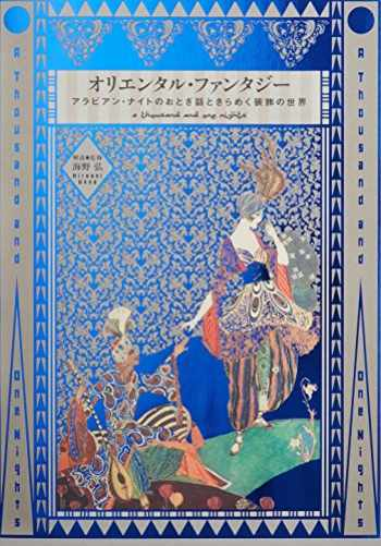 9784756248169-4756248160-A Thousand and One Nights: The Art of Folklore, Literature, Poetry, Fashion & Book Design of the Islamic World (Japanese Edition)